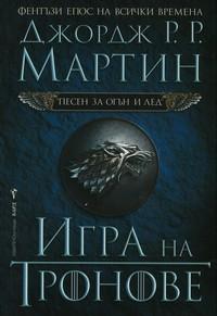 Игра на тронове — Джордж Р. Р. Мартин (корица)