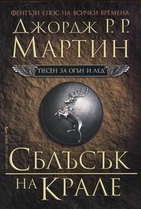 Сблъсък на крале — Джордж Р. Р. Мартин (корица)