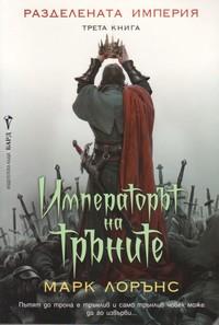 Императорът на тръните — Марк Лорънс (корица)