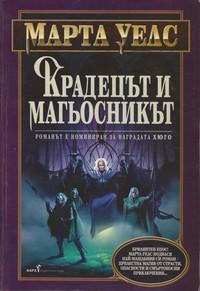 Крадецът и магьосникът — Марта Уелс (корица)