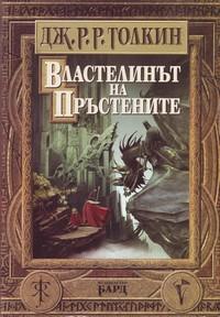 Властелинът на пръстените — Дж. Р. Р. Толкин (корица)
