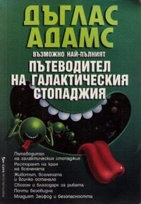 Възможно най-пълният Пътеводител на галактическия стопаджия — Дъглас Адамс (външна)