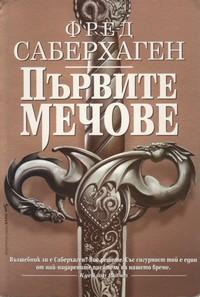 Първите мечове — Фред Саберхаген (корица)