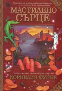 Мастилено сърце — Корнелия Функе (корица)