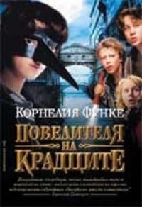 Повелителя на крадците — Корнелия Функе (корица)