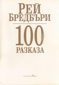 100 разказа — Рей Бредбъри (вътрешна)