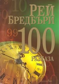 100 разказа — Рей Бредбъри (външна)