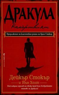 Дракула — Немъртвият — Дейкър Стокър, Йън Холт (корица)