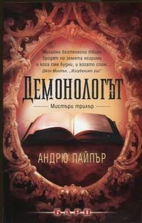 Демонологът — Андрю Пайпър (корица)