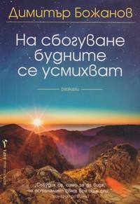 На сбогуване будните се усмихват — Димитър Божанов (корица)