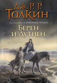Берен и Лутиен — Дж. Р. Р. Толкин (корица)