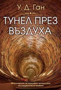 Тунел през въздуха — У. Д. Ган (корица)