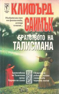 Братството на талисмана — Клифърд Саймък (корица)