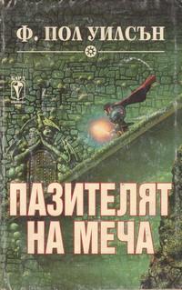 Пазителят на меча — Ф. Пол Уилсън (корица)