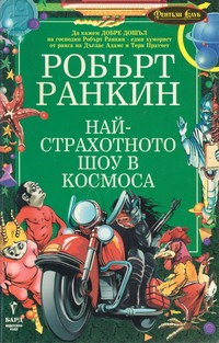 Най-страхотното шоу в космоса — Робърт Ранкин (корица)