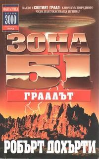 Зона 51: Граалът — Робърт Дохърти (корица)