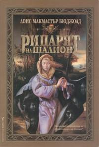 Рицарят на Шалион — Лоис Макмастър Бюджолд (корица)