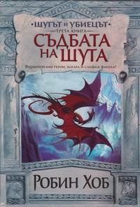 Съдбата на шута — Робин Хоб (корица)