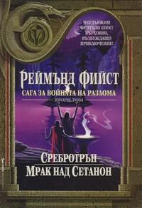 Сребротрън; Мрак над Сетанон — Реймънд Фийст (корица)
