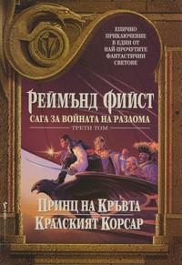 Принц на кръвта; Кралският корсар — Реймънд Фийст (корица)