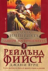 Дъщеря на Империята — Джани Вурц, Реймън Фийст (корица)