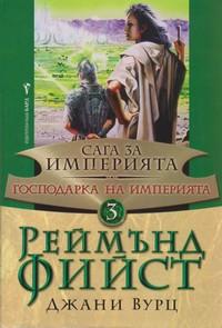Господарка на Империята — Джани Вурц, Реймън Фийст (корица)