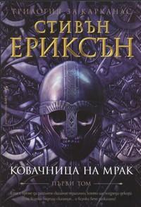 Ковачница на мрак — Стивън Ериксън (корица)