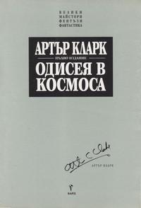 Одисея в космоса (пълно издание) — Артър Кларк (вътрешна)