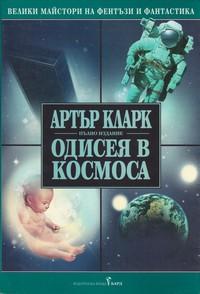 Одисея в космоса (пълно издание) — Артър Кларк (корица)