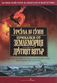 Приказки от Землемория; Другият вятър — Урсула Ле Гуин (корица)