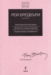 Рей Бредбъри. Избрано (том втори) — Рей Бредбъри (вътрешна)