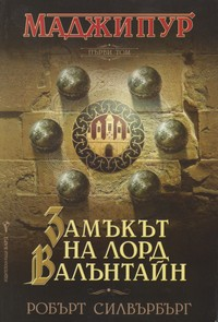 Замъкът на лорд Валънтайн — Робърт Силвърбърг (корица)