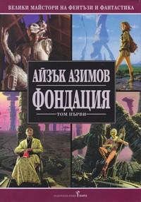Фондация (том първи) — Айзък Азимов (корица)