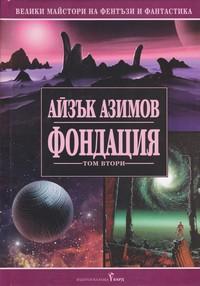 Фондация (том втори) — Айзък Азимов (вътрешна)