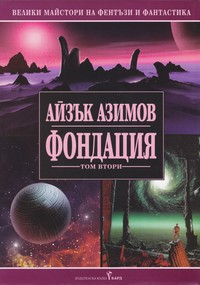 Фондация (том втори) — Айзък Азимов (външна)
