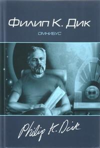 Омнибус — Филип К. Дик (вътрешна)