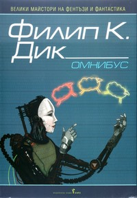 Омнибус — Филип К. Дик (корица)
