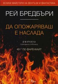 Да опожаряваш е наслада — Рей Бредбъри (външна)