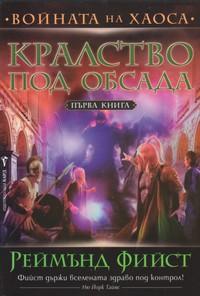 Кралство под обсада — Реймънд Фийст (корица)