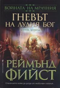 Гневът на Лудия бог — Реймънд Фийст (корица)