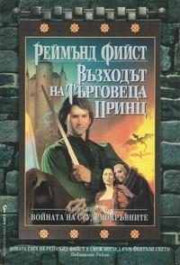 Възходът на търговеца принц — Реймънд Фийст (корица)