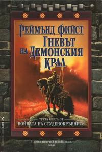 Гневът на демонския крал — Реймънд Фийст (корица)