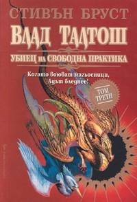 Влад Талтош (том трети) — Стивън Бруст (корица)