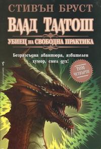 Влад Талтош (том четвърти) — Стивън Бруст (корица)