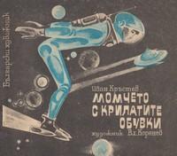Момчето с крилатите обувки — Иван Кръстев (корица)