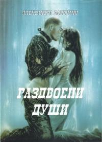 Раздвоени души — Александра Валентин (корица)