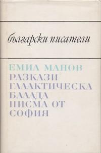 Разкази; Галактическа балада; Писма от София — Емил Манов (корица)