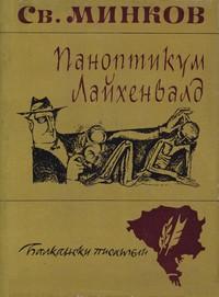"Паноптикум ""Лайхенвалд"" — Светослав Минков (корица)"