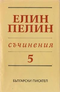 Съчинения в шест тома. Том пети — Елин Пелин (корица)