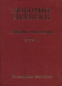 Избрани съчинения. Том 1 — Любомир Пеевски (корица)